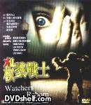 Wacthers Reborn VCD